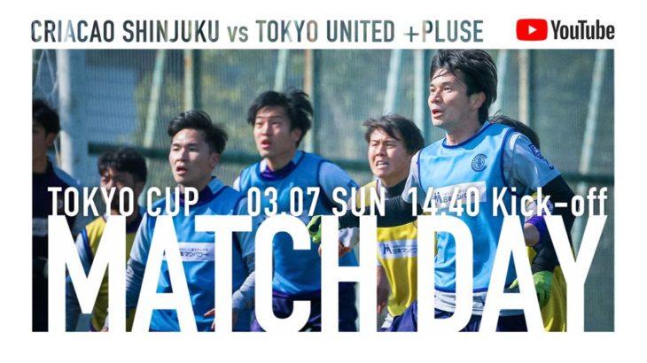 2021シーズンの初戦、東京カップ 1回戦 3/7(日)vs 東京ユナイテッドFC+PlusをYouTubeLIVEにて映像生中継