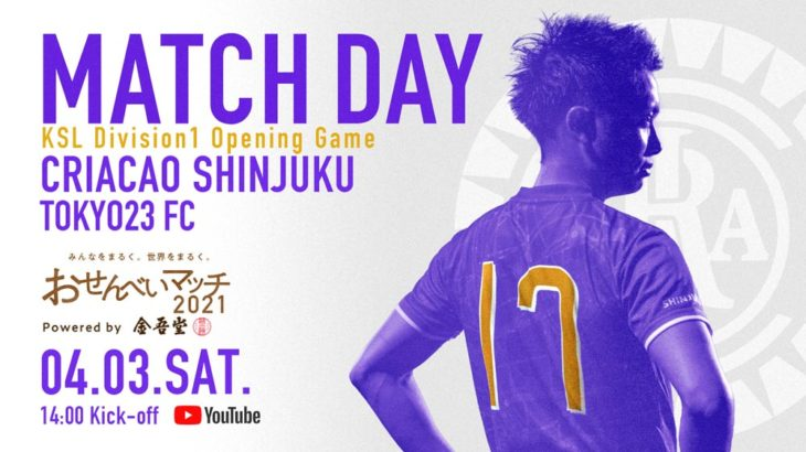 関東サッカーリーグ1部 前期第1節 4/3(土) 14:00 Kick-Off vs 東京23FC をYouTubeLIVEにて映像生中継