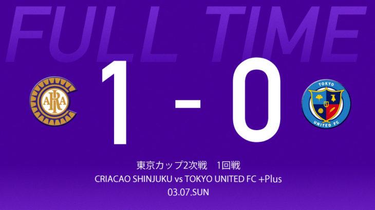 東京カップ 2次戦1回戦 vs 東京ユナイテッドFC+Plus|試合結果