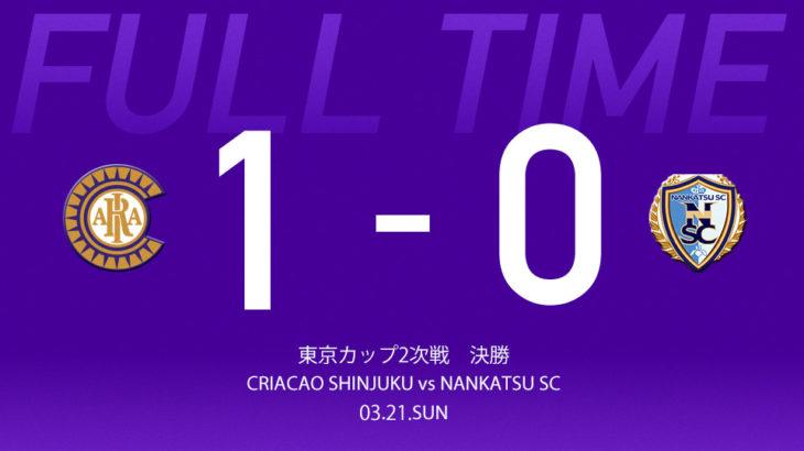 東京カップ 2次戦決勝 vs 南葛SC|試合結果