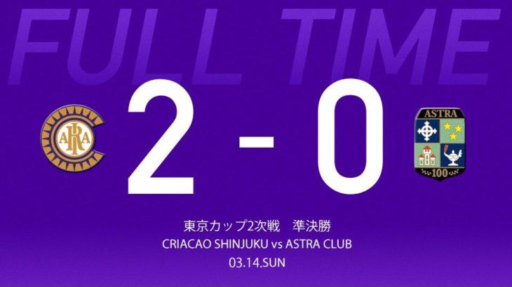 東京カップ 2次戦準決勝 vs アストラ倶楽部 試合結果