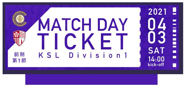 関東サッカーリーグ1部 前期 第1節 4/3(土)・前期 第3節 4/25(日) の電子チケット販売開始のお知らせ