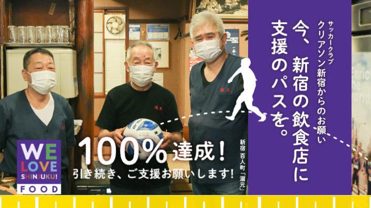 「コロナ禍に立ち向かう新宿の飲食店に、今、支援のパスを。」新宿区の飲食店支援のためのクラウドファンディングが目標金額を達成し終了