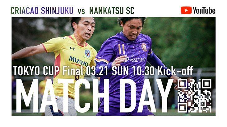 東京カップ 決勝 3/21(日) 10:30 Kick-off vs 南葛SC をYouTubeLIVEにて映像生中継