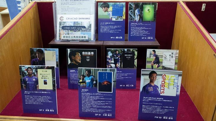 新宿区立角筈図書館にて、選手が選ぶ「前向きになれる本」やクリアソン新宿を紹介した企画展示を期間限定開催
