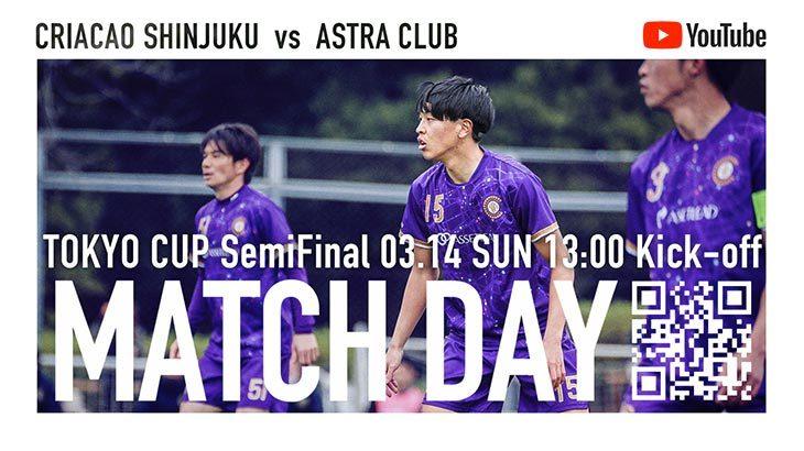 東京カップ 準決勝 3/14(日) 13:00 Kick-off vs アストラ倶楽部 をYouTubeLIVEにて映像生中継
