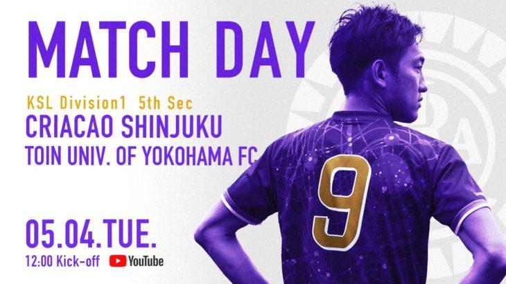 5/4(火・祝)に行われるリーグ 前期第5節 vs桐蔭横浜大学FCの、試合開始時間変更と、YouTubeLIVEによる映像生配信のお知らせ