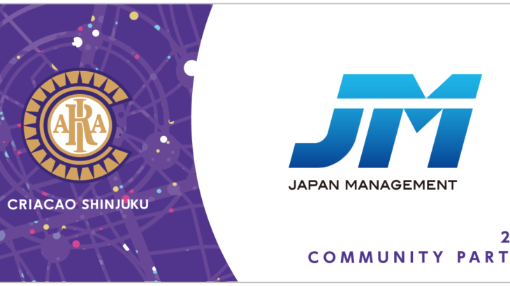 Criacao Shinjuku 株式会社JMとパートナー契約を新規締結