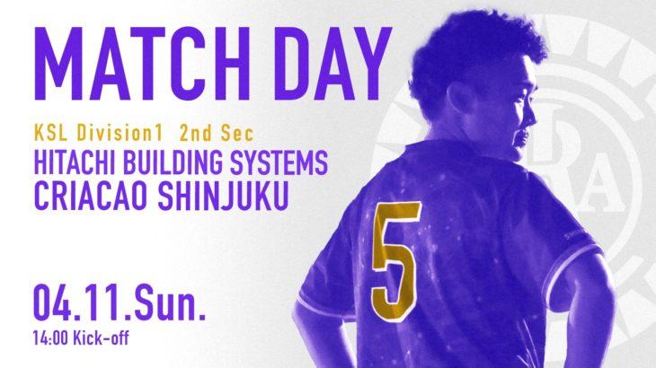 関東サッカーリーグ1部 前期第2節 vs 日立ビルシステムサッカー部 は、4月11日(日)14:00 Kick-Off!