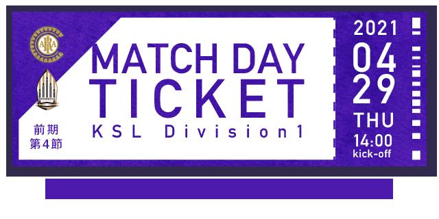 関東サッカーリーグ1部 前期 第4節、第5節の電子チケット販売開始のお知らせ
