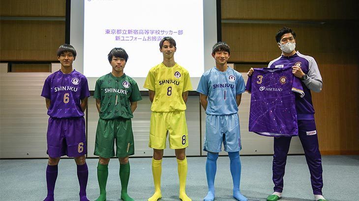 Criacao Shinjukuが都立新宿高校サッカー部の新エンブレムと新ユニフォームをデザイン。インターハイ予選に向けて、完成した新ユニフォームのお披露目会を開催。