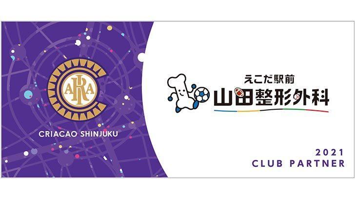 Criacao Shinjuku えこだ駅前 山田整形外科 とパートナー契約を新規締結