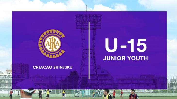 Criacao Shinjuku ジュニアユースチーム(U-15)セレクションのお知らせ