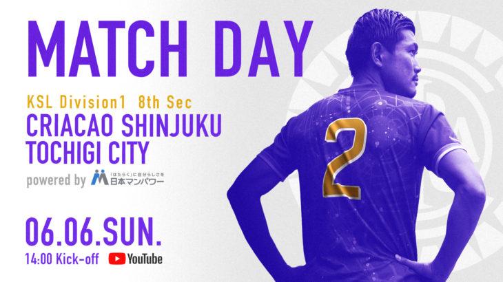 6/6 (日) に行われるリーグ 前期第8節 vs栃木シティ powered by 日本マンパワーを、YouTube LIVEにて映像生配信