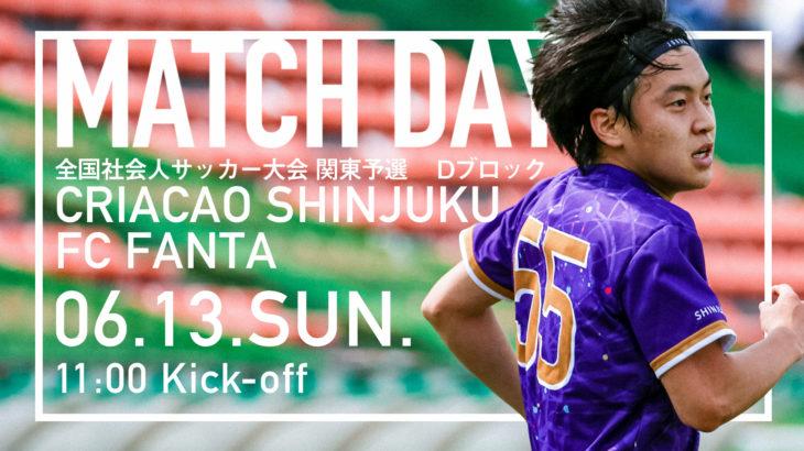 第57回全国社会人サッカー選手権大会関東予選が、6/13(日)、6/20(日)で開催