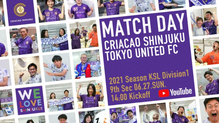 6/27 (日) に行われるリーグ 前期第9節 vs 東京ユナイテッドFC『WE LOVE SHINJUKU! MATCH』を、YouTube LIVEにて映像生配信