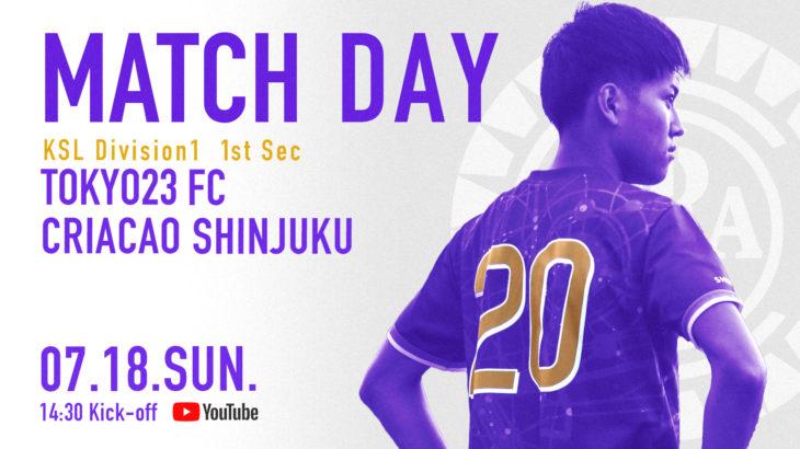 7/18 (日) に行われるリーグ後期第1節 vs 東京23FCを、YouTube LIVEにて映像生配信