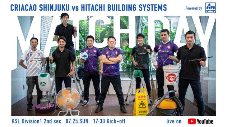 7/25 (日) 後期第2節 vs 日立ビルシステムは、アポーグループとコラボした「おもてなしマッチ」!!!