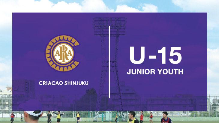 Criacao Shinjuku ジュニアユースチーム(U-15)の練習体験会のお知らせ