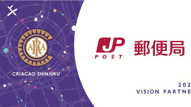Criacao Shinjuku 日本郵便株式会社東京都東京中央西部地区連絡会とパートナー契約を締結
