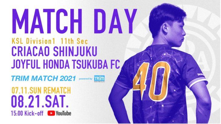 8/21 リーグ前期第11節(7/11延期分) vs ジョイフル本田つくばFCは、日本トリムとコラボした水に関わる特別プレゼントがもらえる「トリムマッチ2021」。YouTube LIVEにて映像生配信