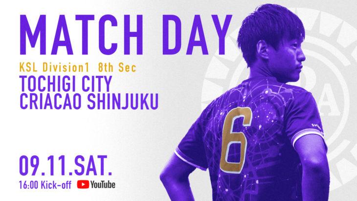 首位・栃木シティとの大一番。9/11 (土) に行われるリーグ後期第8節 vs 栃木シティを、YouTube LIVEにて映像生配信。