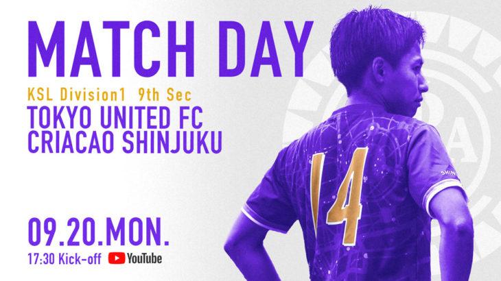 真価が問われる連戦3試合目は、東京ダービー。9/20 (月祝) に行われるリーグ後期第9節 vs 東京ユナイテッドFCを、YouTube LIVEにて映像生配信。