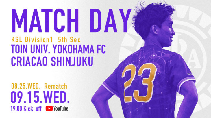 ビジネスとサッカーの両立が試される、平日開催でのリーグ戦。9/15 (水) に行われるリーグ後期第5節(延期分) vs 桐蔭横浜大学FCを、YouTube LIVEにて映像生配信。