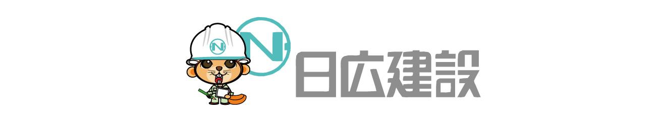日広建設株式会社ロゴ