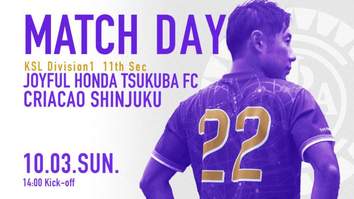 関東サッカーリーグ1部 後期第11節 vs ジョイフル本田つくばFCは、10/3(日) 14:00 Kick-off!