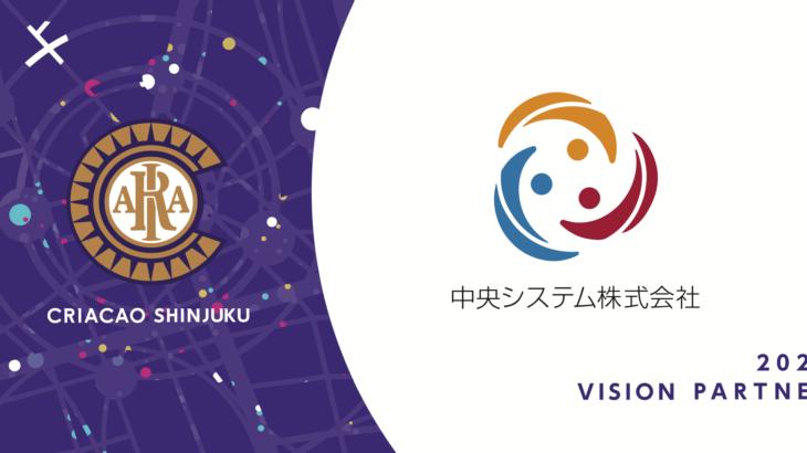Criacao Shinjuku 中央システム株式会社とパートナー契約を新規締結