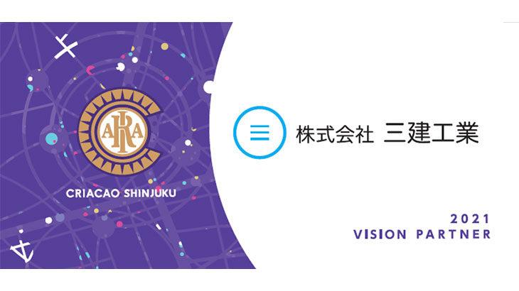 Criacao Shinjuku 株式会社三建工業とパートナー契約を新規締結